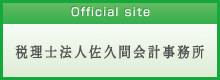 佐久間会計事務所 Official site