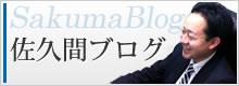 佐久間ブログ